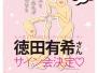 徳田有紀サイン会