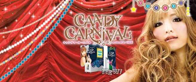 キャンディ・カーニバル
