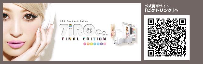 ユーザー様向け『7iRO Co. FINAL EDITION』モバイルサイトQRコード