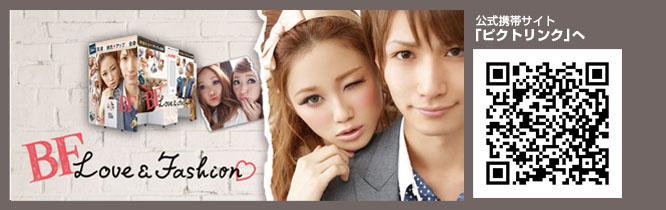 ユーザー様向け『BF Love&Fashion』モバイルサイトQRコード