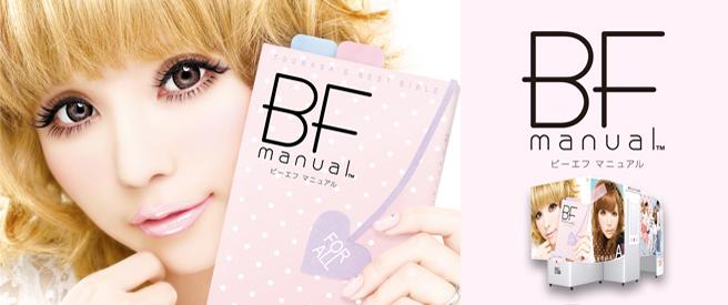 BF manual