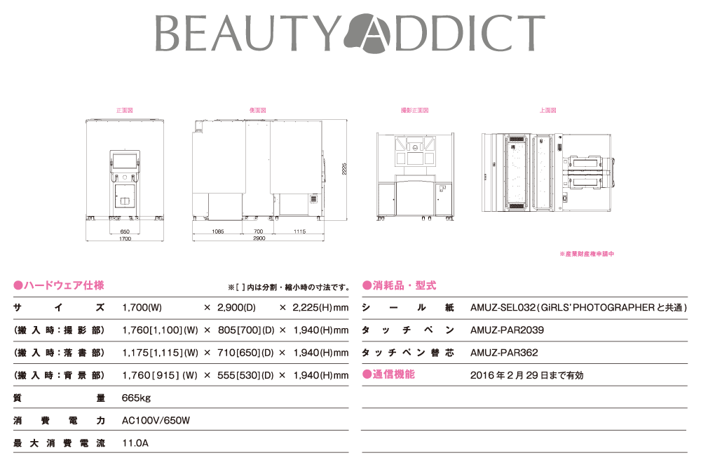 『BEAUTY ADDICT』仕様