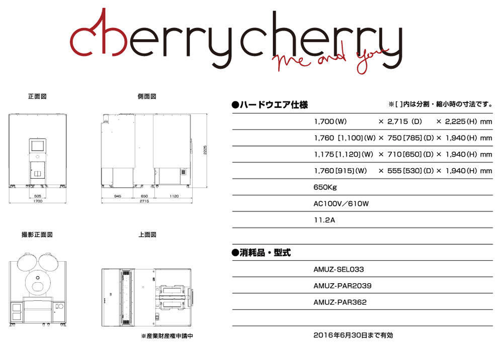 『cherrycherry』仕様