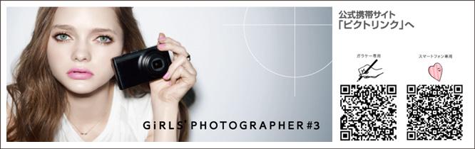 ユーザー様向け『GiRLS' PHOTOGRAPHER 3』モバイルサイトQRコード