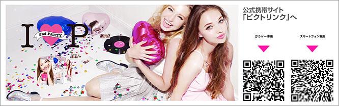 ユーザー様向け『I♥P 2nd PARTY』モバイルサイトQRコード