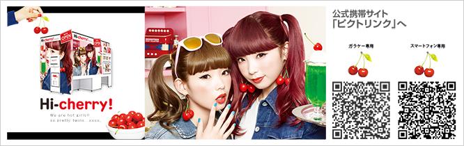 ユーザー様向け『Hi-cherry!』モバイルサイトQRコード