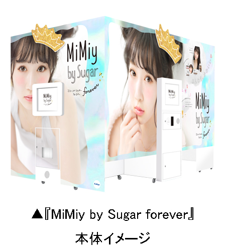 『MiMiy by Sugar forever』 本体イメージ