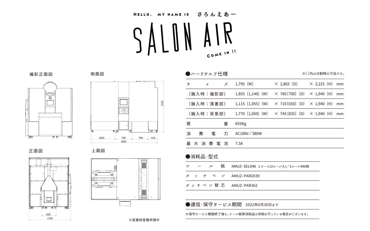 『SALON AIR』仕様