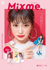 MiXme.メインポスター(A1サイズ)サムネイル