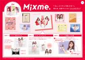 MiXme.販促パウチ(A3サイズ)サムネイル