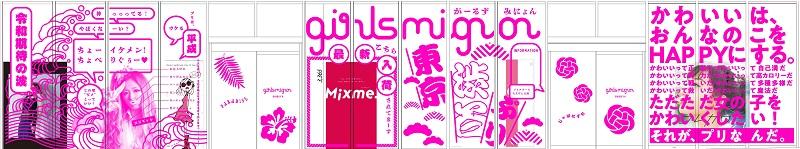『girls mignon』渋谷店 外装イメージ