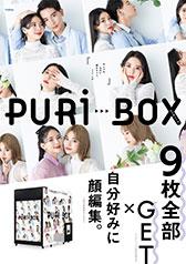 PURi BOX(A1サイズ)サムネイル