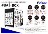 『PURi BOX』プリガイド(A4サイズ)サムネイル