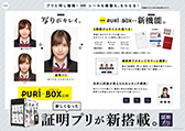 PURi BOX証明プリパウチ(B4サイズ)サムネイル