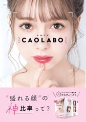 CAOLABOメインポスター(B1サイズ)サムネイル