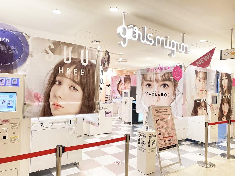 『girls mignon』大和西大寺店