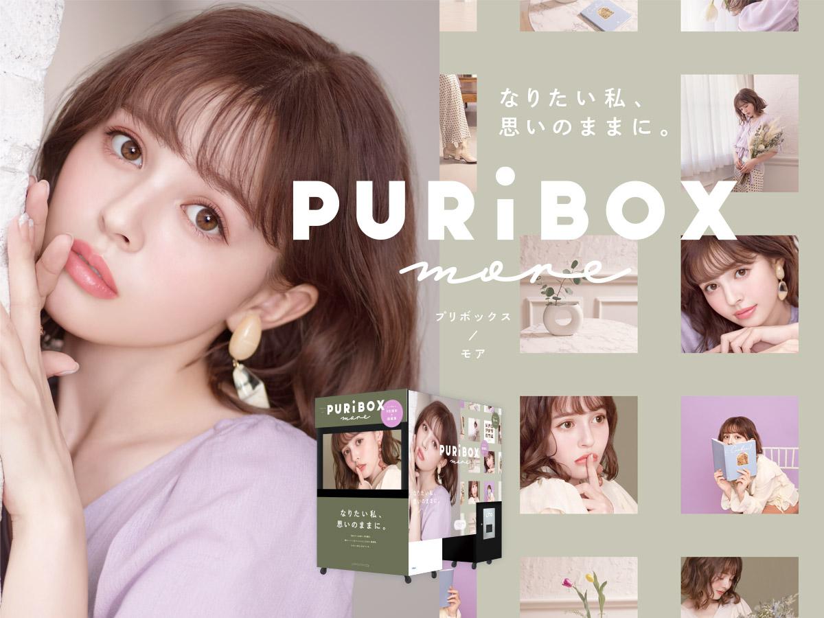 『PURi BOX more(プリボックスモア)』