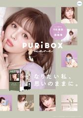 『PURi BOX』ポスターサムネイル