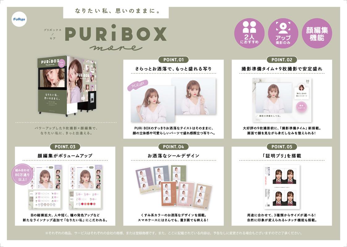 『PURi BOX more』プリガイド(A4サイズ)サムネイル