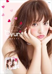 『Cyun't ~恋するプリ~』ポスター(A1)1サムネイル