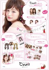 『Cyun't ~恋するプリ~』ポスター(A1)2サムネイル
