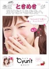 『Cyun't ~恋するプリ~』ポスター(A1)3サムネイル