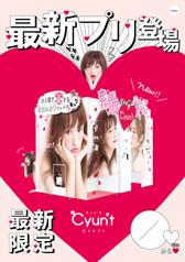 『Cyun't ~恋するプリ~』ポスター(A1)4サムネイル