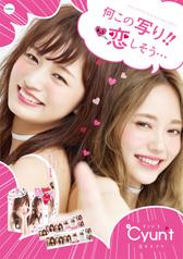 『Cyun't ~恋するプリ~』ポスター(B1)2サムネイル