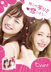『Cyun't ~恋するプリ~』FTポスター(A1)1サムネイル