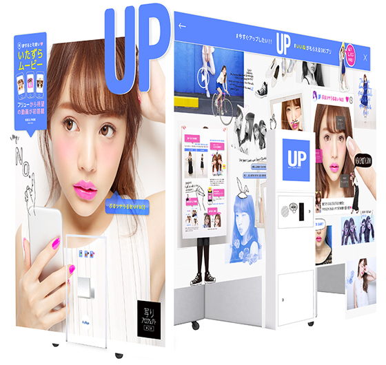 UP 筐体イメージ
