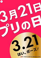 プリの日ポスター06(B1)サムネイル
